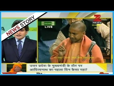 DNA : Why Yogi Adityanath cried in Lok-Sabha in 2007? | Part 2