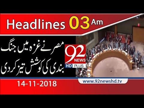 News Headlines | 3:00 AM | 14 Nov 2018| 92NewsHD