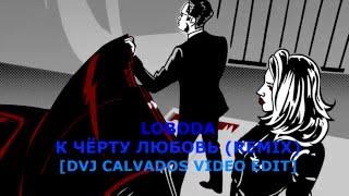 Loboda - К Чёрту любовь  (remix) [DvJ Calvados video edit]