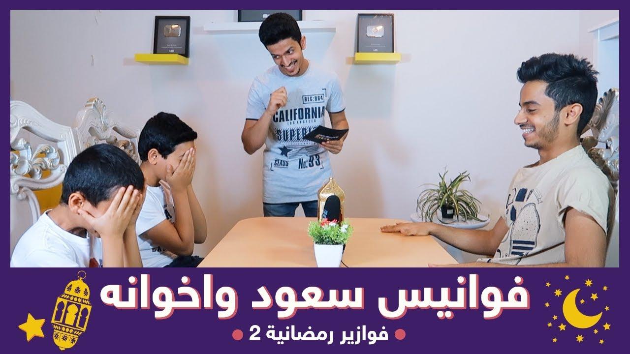 فوانيس سعود واخوانه فوازير رمضانية مين اللي خسر Youtube