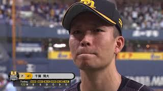 ホークス・千賀投手のヒーローインタビュー動画。 2018/08/17 オリック...