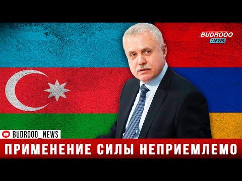 Глава ОДКБ прокомментировал ситуацию на границе Армении и Азербайджана