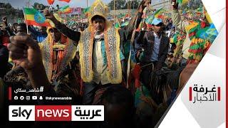 إثيوبيا .. صراع تيغراي وطبول الحرب تدق في إثيوبيا