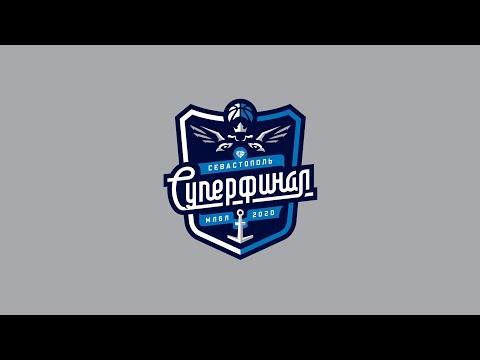 11 сентября. Новая арена. Суперфинал МЛБЛ 2020