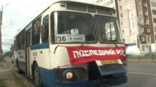 01 08 2014 ПОСЛЕДНИЙ РЕЙС ПО ИЖЕВСКУ СТАРОГО АВТОБУСА  ЛиАЗ-677