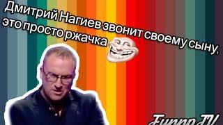 Дмитрий Нагиев звонит своему сыну, это просто ржачка :D