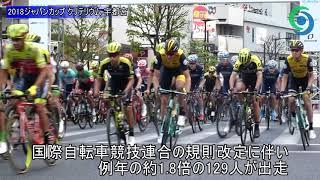 2018ジャパンカップ クリテリウム 宇都宮 thumbnail