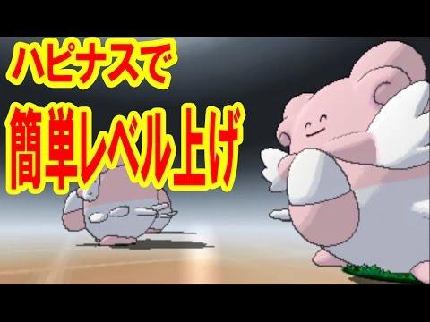 【実況解説】ひみつきちで簡単レベル上げ ポケットモンスターオメガルビー&アルファサファイア