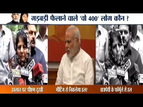 Kashmir Curfew: Mehbooba Mufti Praises PM Modi, Hits Hard at Pakistan