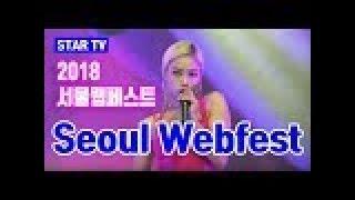 2018 서울웹페스트 Seoul Webfest 행사 축…