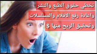 طريقه تخطي حقوق الطبع والنشر وإعادة نشر الافلام والمسلسلات وتحقيق الربح منها $