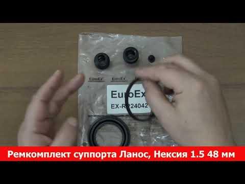 Ремкомплект суппорта Ланос, Нексия 1 5 48 мм Extra в RIO-V