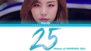 Wheein (휘인) of MAMAMOO – 25 Lyrics (Color Coded Han/Rom/Eng)