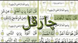 4-qul-full-4-qul-full-surah-nas-surah-falaq-surah-ikhlas-surah-kafiroon-tilawat-4-qul