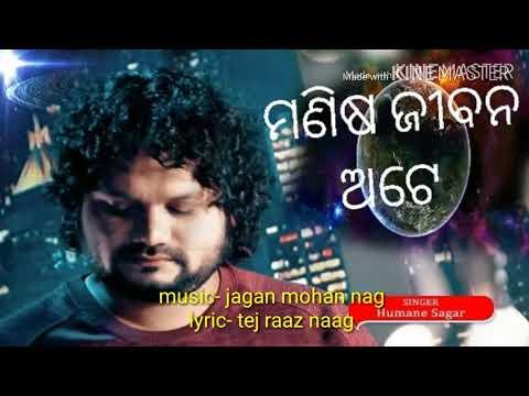Manisa jibana ate duidina - karaoke track, new odia Christian song, singer human sagar.