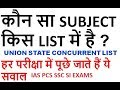 कौन सा SUBJECT किस LIST में है ?  UNION LIST STATE LIST CONCURRENT LIST IN INDIAN CONSTITUTION