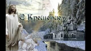 Самые лучшие поздравления с Крещением Господнем!!!!