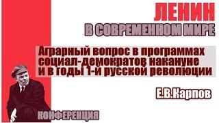 Аграрный вопрос в программах социал-демократов накануне первой русской революции 1905-1907гг.