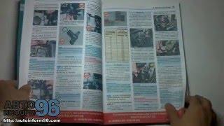 Книга по ремонту Лада (Ваз) 2113 / 2114 / 2115 (Lada (VAZ) 2113 / 2114 / 2115)
