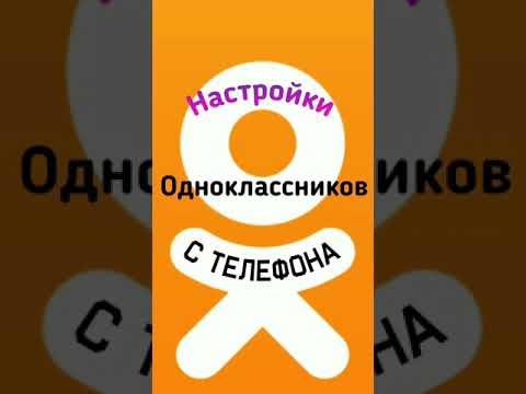 Настройки  в  Одноклассниках с телефона