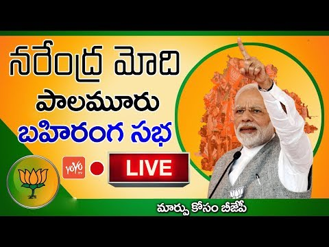PM MODI LIVE   Telangana BJP Public Meeting at Mahbubnagar   #BJP   YOYO TV Channel