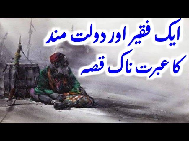 Aik Faqeer Aur Doulat Mand Ka Ibrat Naak Qissa Peer Zulfiqar Naqshbandi