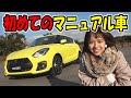 車(マニュアル車)を初めて運転する女子|スイフトスポーツ