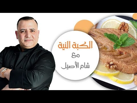 الكبة النية وعلى اصولها بأطيب طعم مع شام الاصيل
