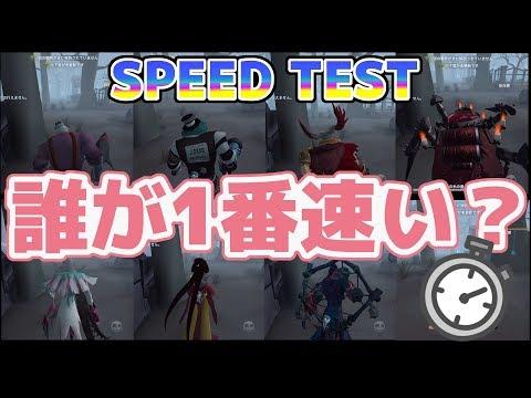【第五人格】誰が1番速い?全ハンターの移動スピードを比べてみました【IdentityV】