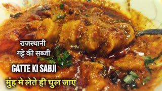 ऐसे लज़ीज़ बेसन गट्टे की सब्जी जो मुँह में रखते ही गल जाये और स्वाद भूल न पायें Gatta ki Sabji