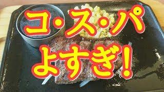 【Bigboy】熟成いちぼステーキ食べてみたら凄かった件