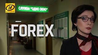 Надо ли платить налоги с рынка FOREX?