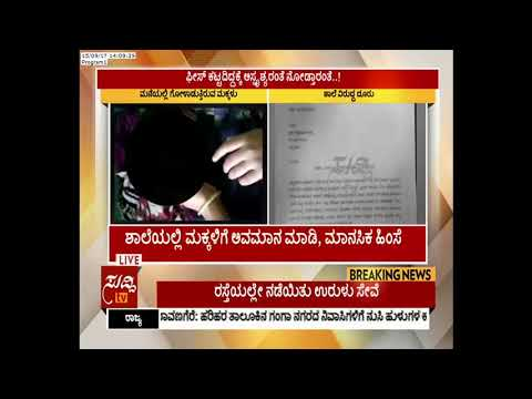 Mysore : School Kids Not Allowed To Write Exams & Ill Treated By East West School Management