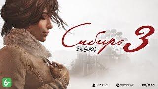 «Сибирь 3» (Syberia 3) — «История»