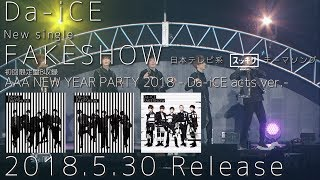 Da-iCE -「AAA NEW YEAR PARTY 2018 -Da-iCE acts ver.-」ダイジェスト映像 (from「FAKESHOW」初回盤B収録)