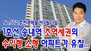 [No.552추천경매물건]1호선 송내역 초역세권의 수익…
