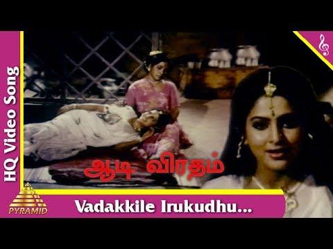 Vadakkile Irukudhu Song |Aadi Viradham Movie Songs | Nizhalgal Ravi |Sitahara |Pyramid Music