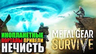 ЧТО БЫ СКАЗАЛ КОДЗИМА  Metal Gear Survive Прохождение на русском  Часть 1  НОВАЯ ЯПОНСКАЯ ЗОМБИ
