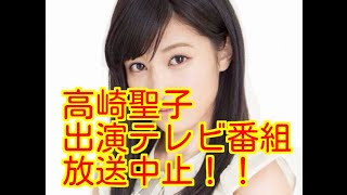 内容 グラビアアイドル高崎聖子(22)が出演したテレビ番組「次世...