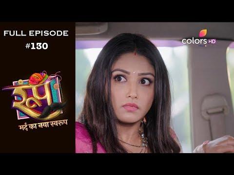 Roop : Mard Ka Naya Swaroop - 22nd November 2018 - रूप : मर्द का नया स्वरुप  - Full Episode