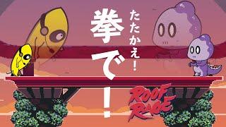 【大乱闘】スマブラみたいなゲームでコモラが神プレイ連発!【 Roof Rage 実況】