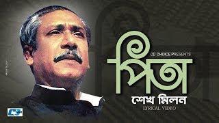 Pita | Sheikh Milon | Official Lyrical Video | Bangla New Song