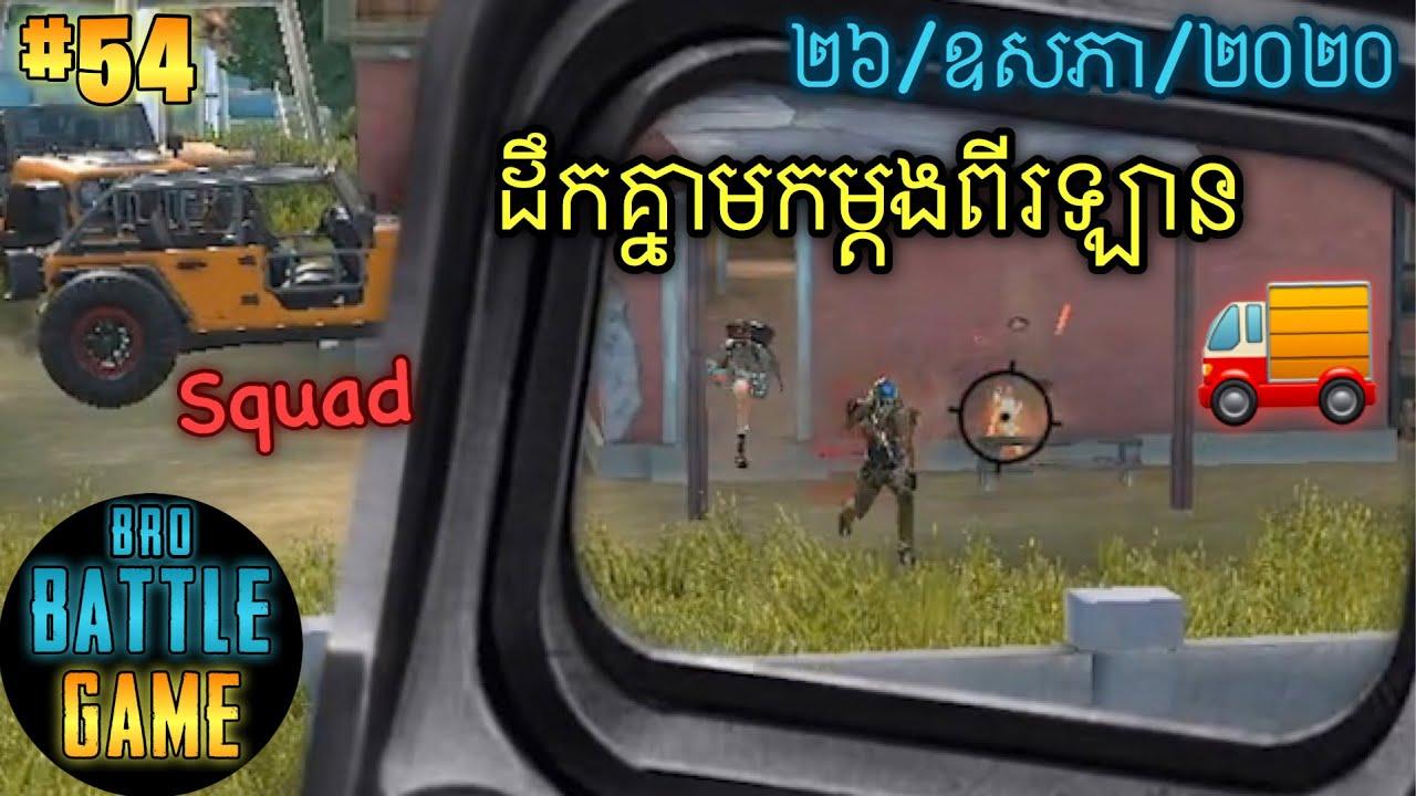ដឹកគ្នាមកម្ដងពីរឡាន | Epic Game Rules of Survival Khmer - Funny Strategy Battle Online