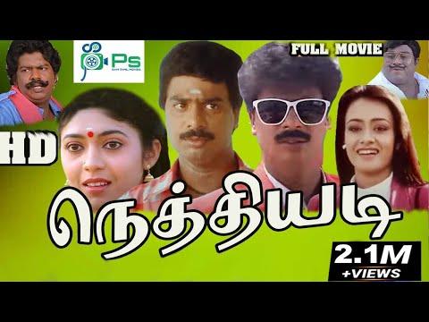 Nethi Adi ||  நெத்தியடி || R Pandiarajan,Vaishanvi,Amala,Senthil || Full Comedy  Movie