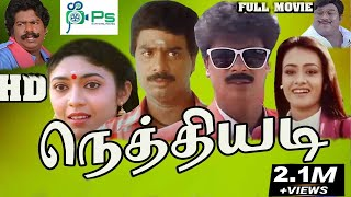 Nethi Adi ||  நெத்தியடி || R Pandiarajan,Vaishanvi,Amala,Senthil || Full Comedy  Movie