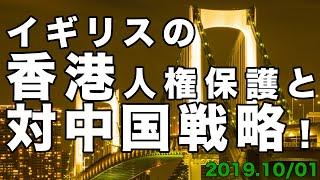 20191001 イギリスの香港人権保護と対中国戦略!【及川幸久−BREAKING−】