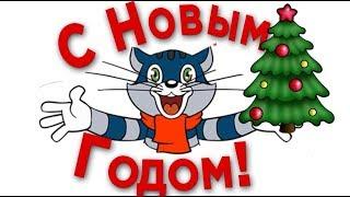 Поздравление  С Новым  Годом  ОТ МАТРОСКИНА.Мульти - поздравление #Мирпоздравлений