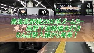 南海高野線2000系ズームカー急行高野下連絡橋本行き なんば駅入線から発車