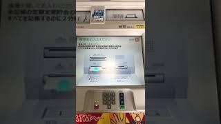 ファミマ ゆうちょ銀行 通帳