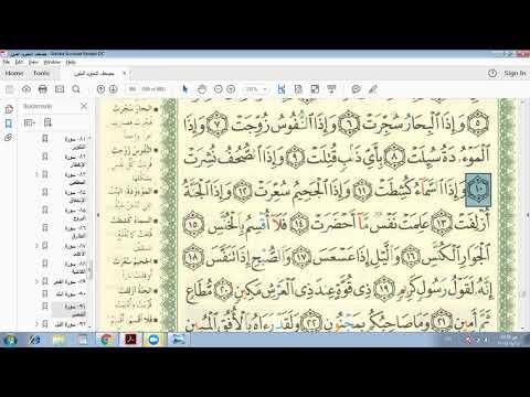 eaalim-mohammed---surah-at-takwir-ayat-11-to-13-from-quran